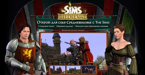 Игру Симс 3 Средневековье